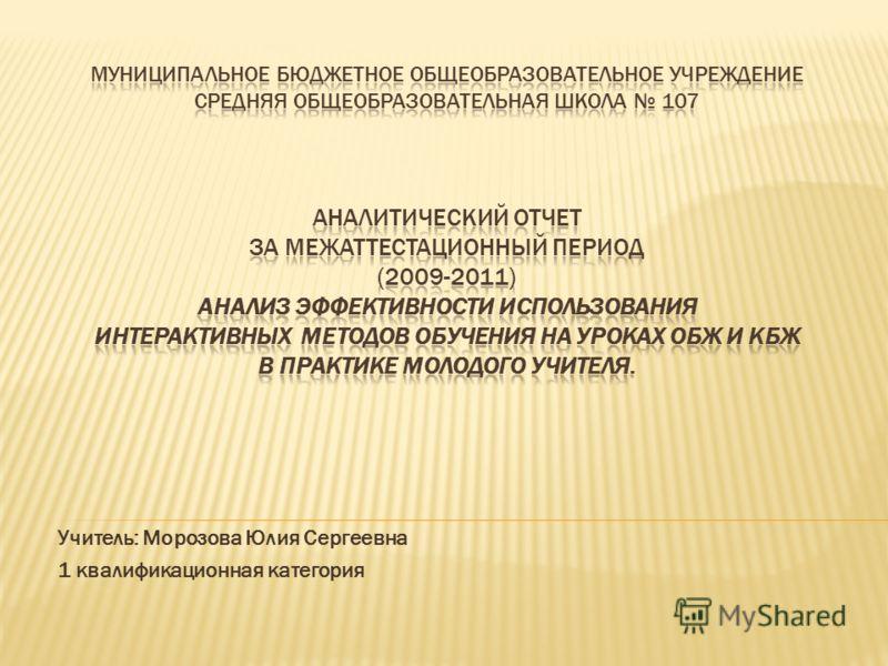 Учитель: Морозова Юлия Сергеевна 1 квалификационная категория