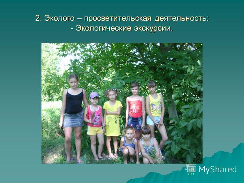 2. Эколого – просветительская деятельность: - Экологические экскурсии.