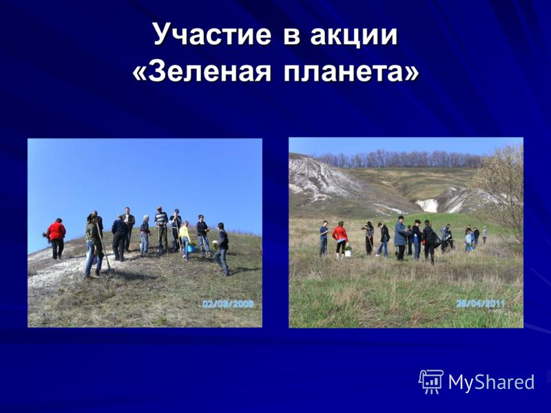 Участие в акции «Зеленая планета»