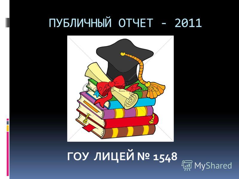ПУБЛИЧНЫЙ ОТЧЕТ - 2011 ГОУ ЛИЦЕЙ 1548