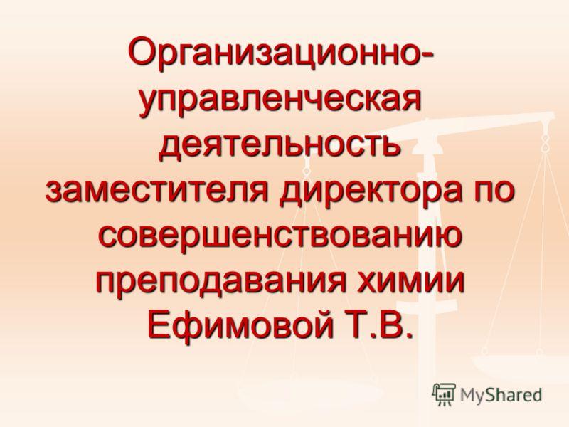 Организационно- управленческая деятельность заместителя директора по совершенствованию преподавания химии Ефимовой Т.В.