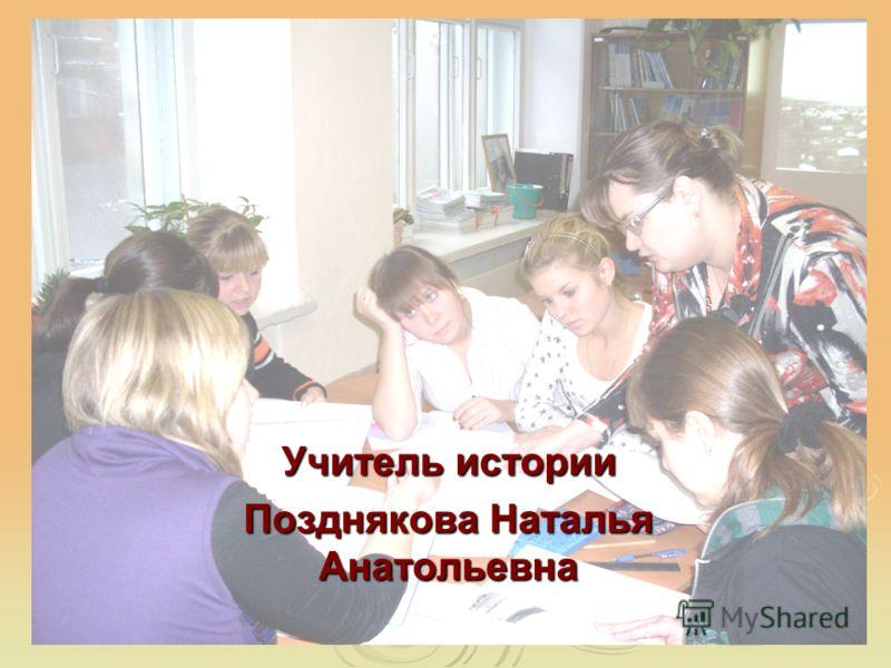 Учитель истории Позднякова Наталья Анатольевна