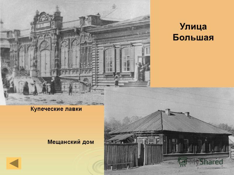 Улица Большая Купеческие лавки Мещанский дом