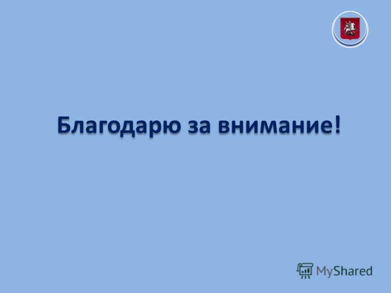 Комплексный план мероприятий взаимодействия ДОгМ с Департаментом культуры города Москвы Благодарю за внимание!