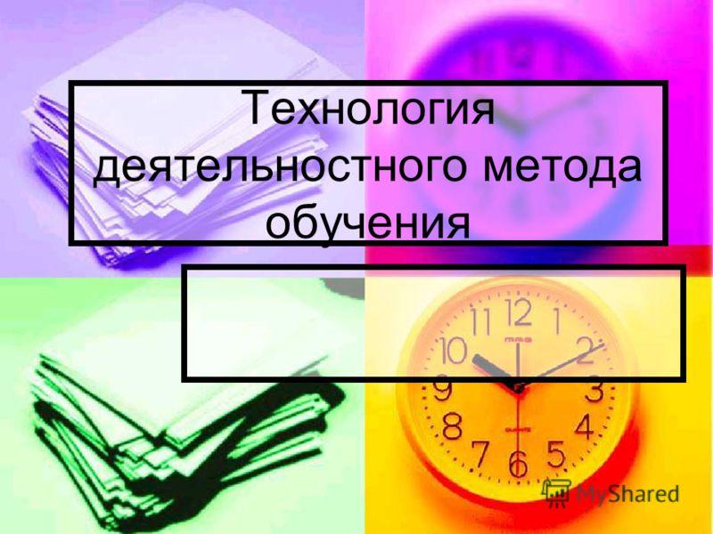 Технология деятельностного метода обучения