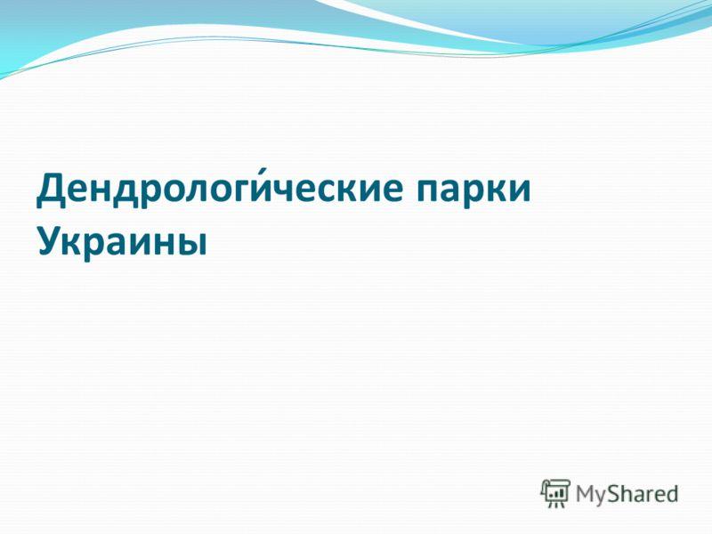 Дендрологи́ческие парки Украины