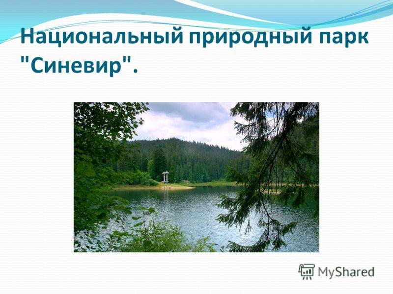 Национальный природный парк Синевир.