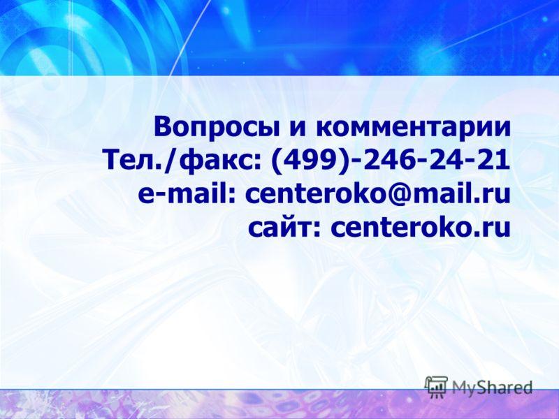 Вопросы и комментарии Тел./факс: (499)-246-24-21 e-mail: centeroko@mail.ru cайт: centeroko.ru