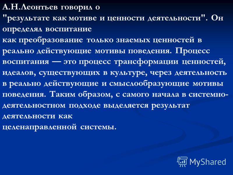А.Н.Леонтьев говорил о