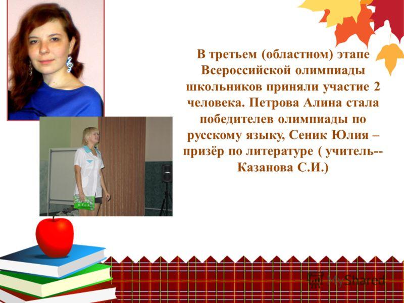 В третьем (областном) этапе Всероссийской олимпиады школьников приняли участие 2 человека. Петрова Алина стала победителев олимпиады по русскому языку, Сеник Юлия – призёр по литературе ( учитель-- Казанова С.И.)
