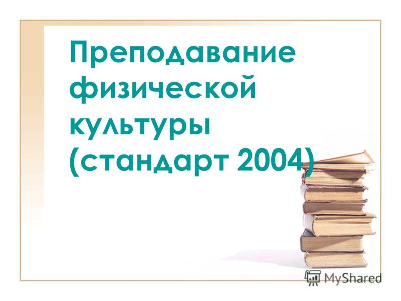 Преподавание физической культуры (стандарт 2004)