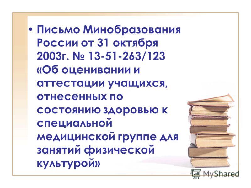 Письмо Минобразования России от 31 октября 2003г. 13-51-263/123 «Об оценивании и аттестации учащихся, отнесенных по состоянию здоровью к специальной медицинской группе для занятий физической культурой»