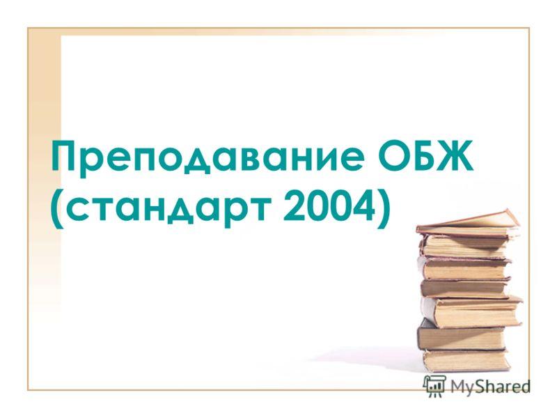 Преподавание ОБЖ (стандарт 2004)
