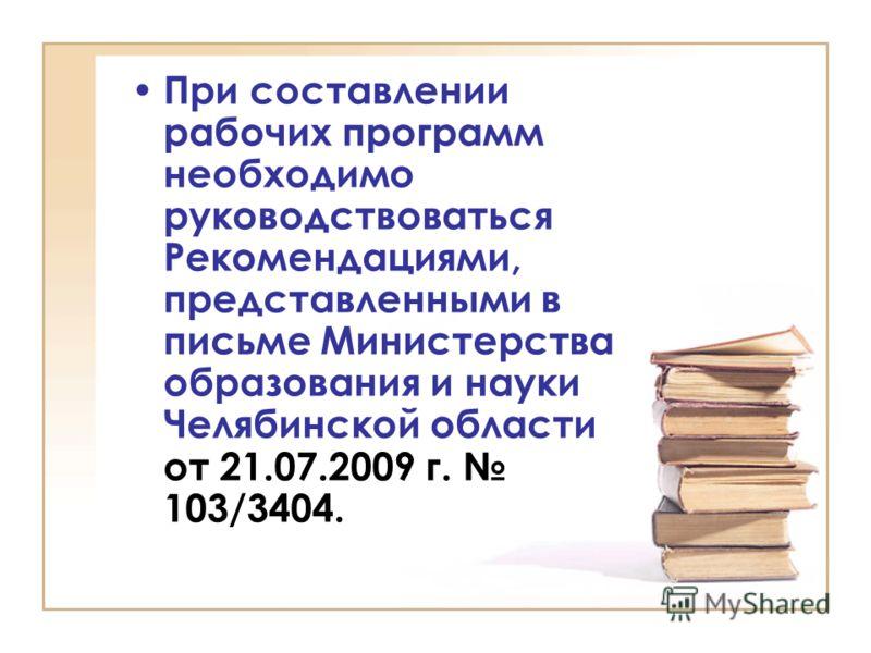 При составлении рабочих программ необходимо руководствоваться Рекомендациями, представленными в письме Министерства образования и науки Челябинской области от 21.07.2009 г. 103/3404.