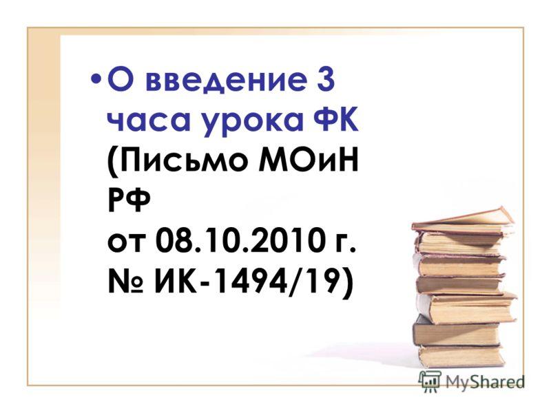О введение 3 часа урока ФК (Письмо МОиН РФ от 08.10.2010 г. ИК-1494/19)