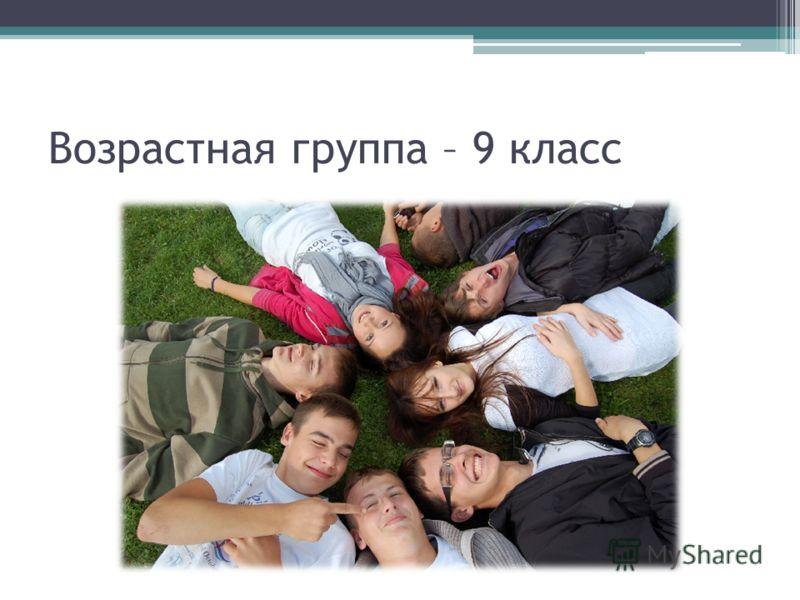 Возрастная группа – 9 класс