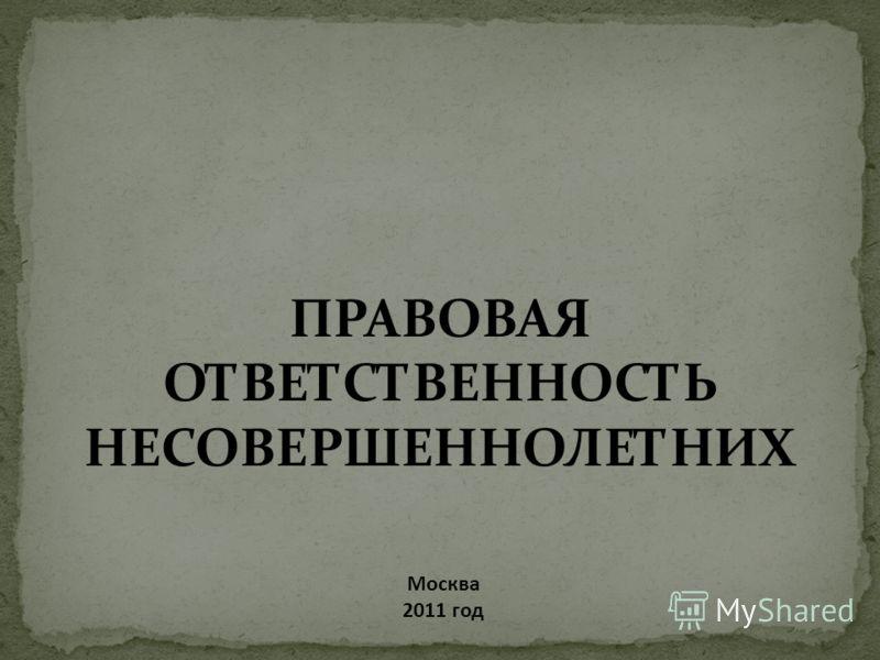 ПРАВОВАЯ ОТВЕТСТВЕННОСТЬ НЕСОВЕРШЕННОЛЕТНИХ Москва 2011 год