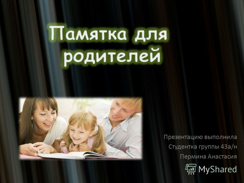 Презентацию выполнила Студентка группы 43а/н Пермина Анастасия