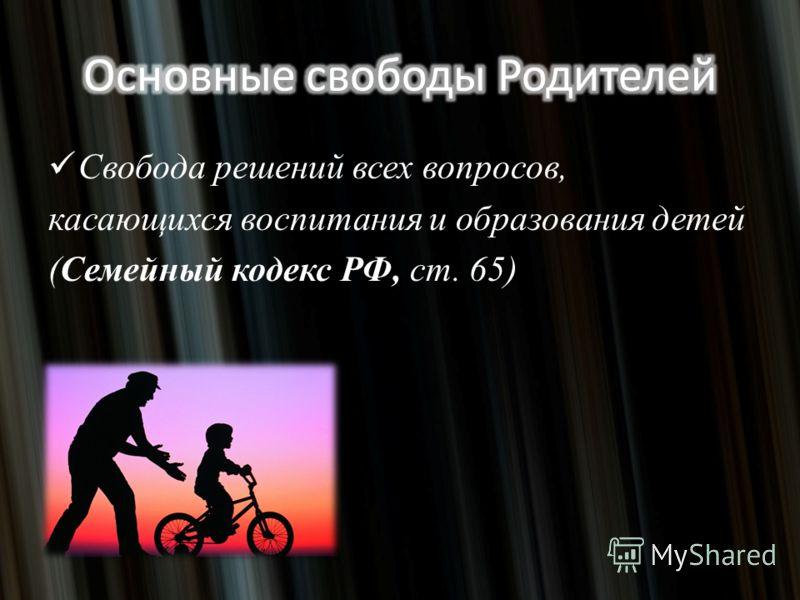 Свобода решений всех вопросов, касающихся воспитания и образования детей (Семейный кодекс РФ, ст. 65)