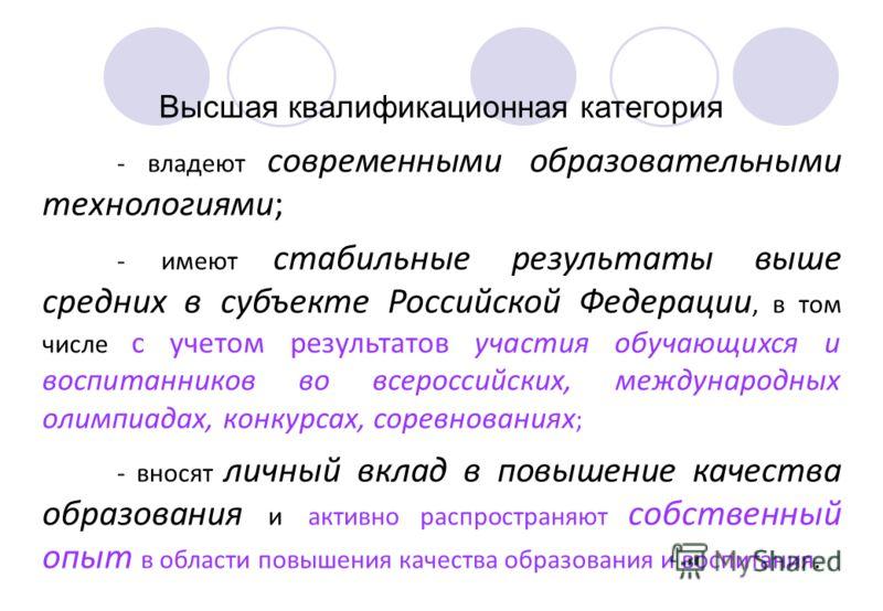 - владеют современными образовательными технологиями; - имеют стабильные результаты выше средних в субъекте Российской Федерации, в том числе с учетом результатов участия обучающихся и воспитанников во всероссийских, международных олимпиадах, конкурс