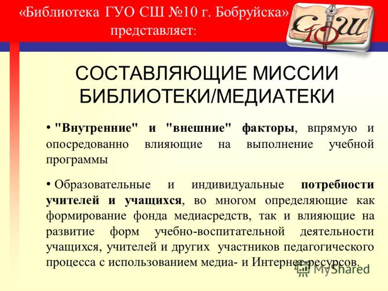 «Библиотека ГУО СШ 10 г. Бобруйска» представляет : СОСТАВЛЯЮЩИЕ МИССИИ БИБЛИОТЕКИ/МЕДИАТЕКИ