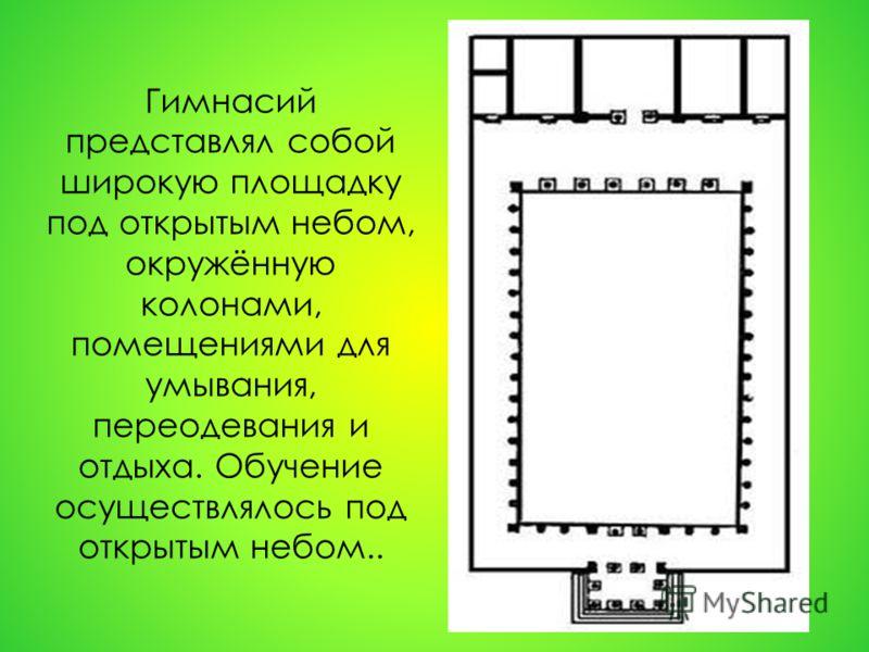 Гимнасий представлял собой широкую площадку под открытым небом, окружённую колонами, помещениями для умывания, переодевания и отдыха. Обучение осуществлялось под открытым небом..