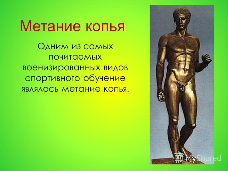 Метание копья Одним из самых почитаемых военизированных видов спортивного обучение являлось метание копья.
