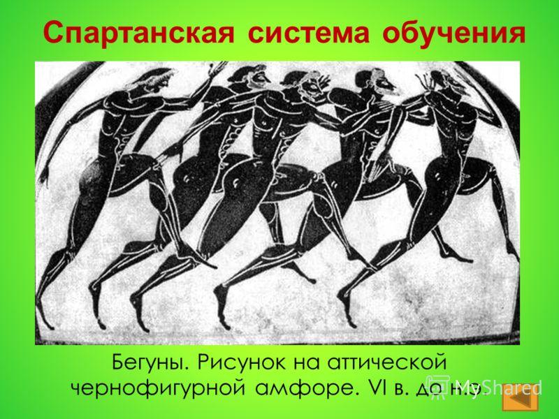 Спартанская система обучения Бегуны. Рисунок на аттической чернофигурной амфоре. VI в. до н.э.