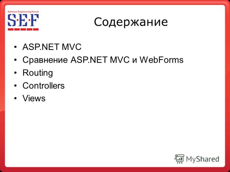 Содержание ASP.NET MVC Сравнение ASP.NET MVC и WebForms Routing Controllers Views