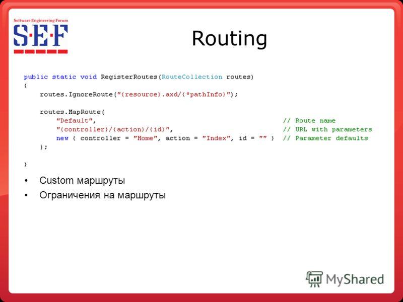 Routing Custom маршруты Ограничения на маршруты