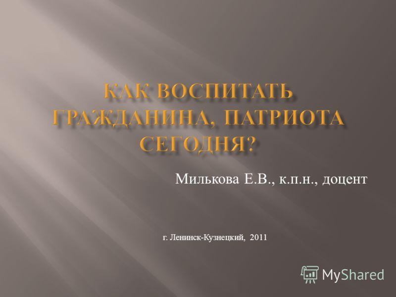 Милькова Е. В., к. п. н., доцент г. Ленинск - Кузнецкий, 2011