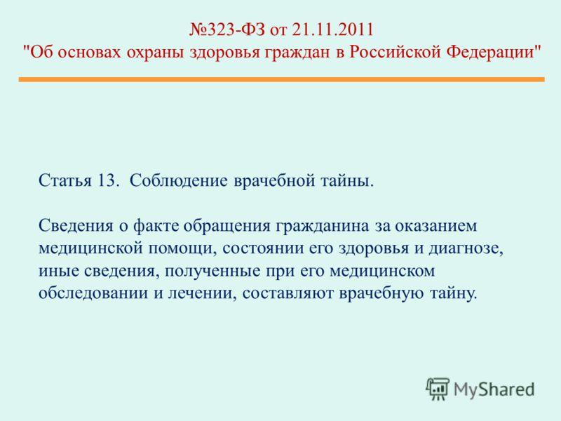 323-ФЗ от 21.11.2011