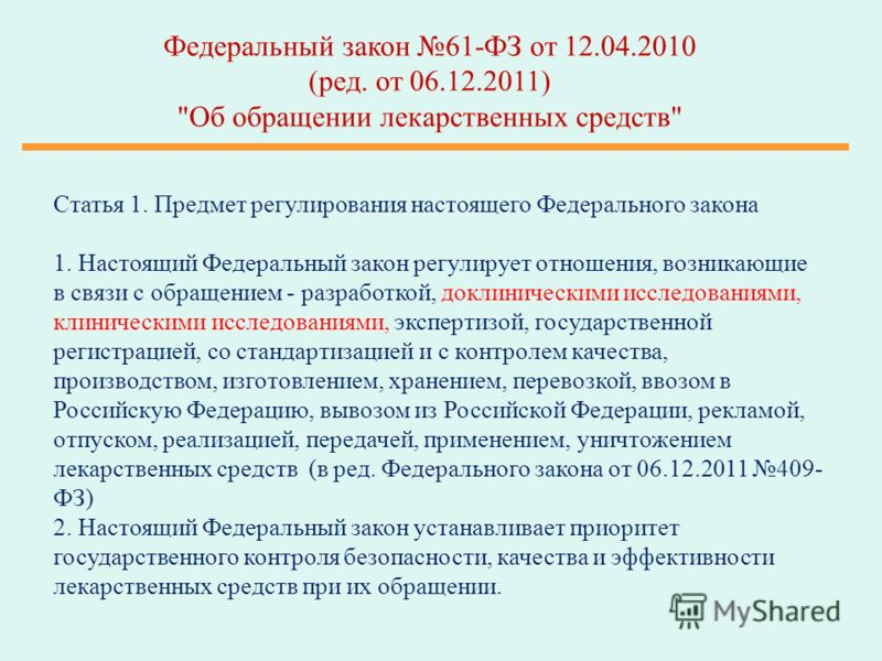 Федеральный закон 61-ФЗ от 12.04.2010 (ред. от 06.12.2011)