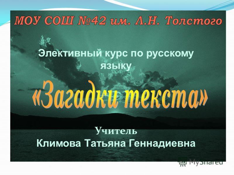 Элективный курс по русскому языку Учитель Климова Татьяна Геннадиевна