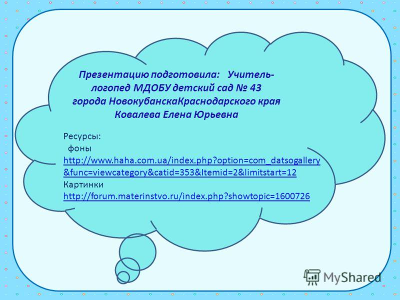 Ресурсы: фоны http://www.haha.com.ua/index.php?option=com_datsogallery &func=viewcategory&catid=353&Itemid=2&limitstart=12 http://www.haha.com.ua/index.php?option=com_datsogallery &func=viewcategory&catid=353&Itemid=2&limitstart=12 Картинки http://fo