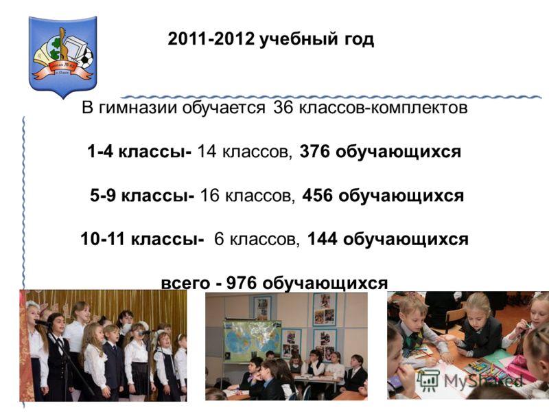 В гимназии обучается 36 классов-комплектов 1-4 классы- 14 классов, 376 обучающихся 5-9 классы- 16 классов, 456 обучающихся 10-11 классы- 6 классов, 144 обучающихся всего - 976 обучающихся 2011-2012 учебный год