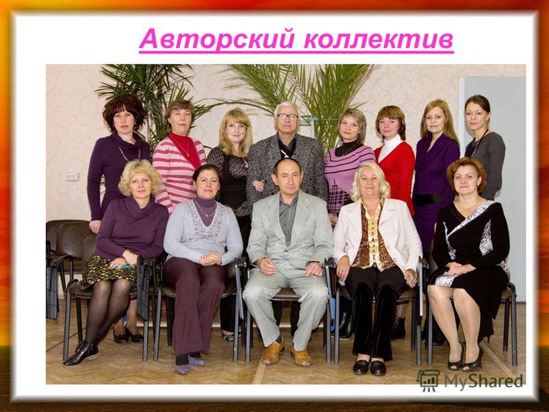 Авторский коллектив
