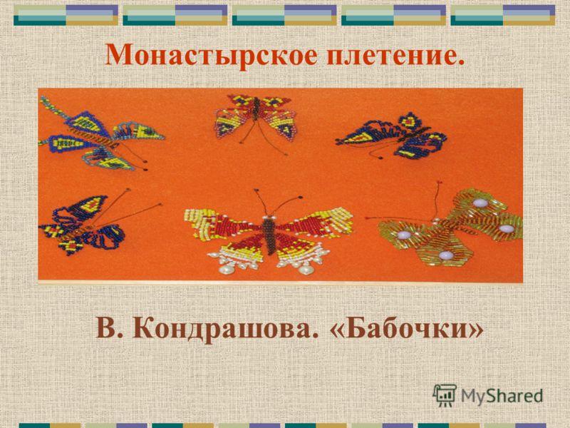 Монастырское плетение. В. Кондрашова. «Бабочки»