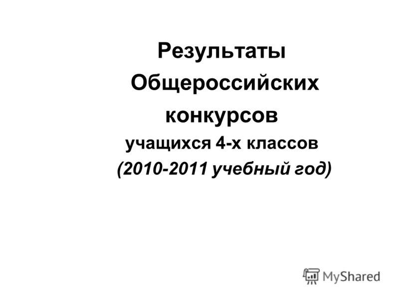 Результаты Общероссийских конкурсов учащихся 4-х классов (2010-2011 учебный год)