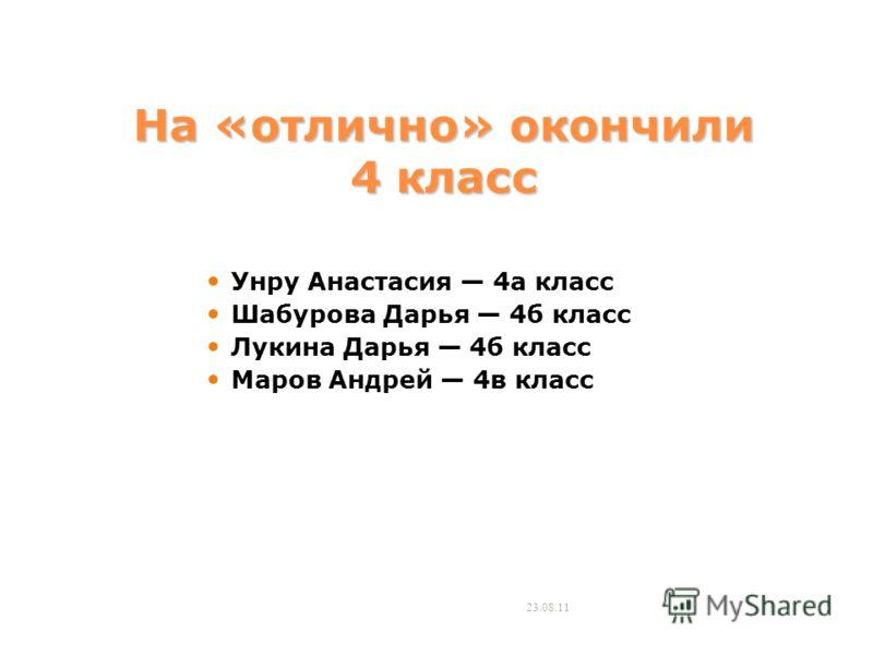 На «отлично» окончили 4 класс Унру Анастасия 4а класс Шабурова Дарья 4б класс Лукина Дарья 4б класс Маров Андрей 4в класс 23.08.115