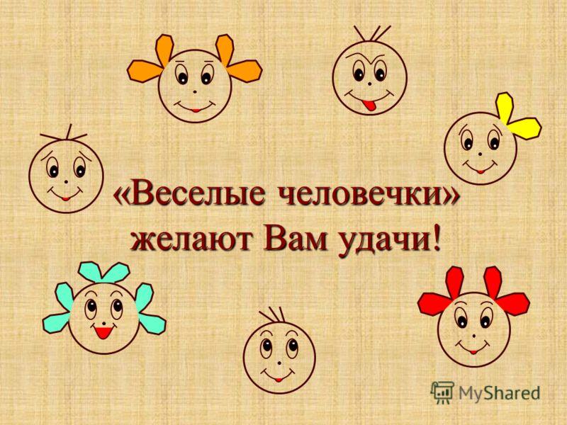 «Веселые человечки» желают Вам удачи!