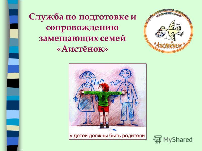 Служба по подготовке и сопровождению замещающих семей «Аистёнок»