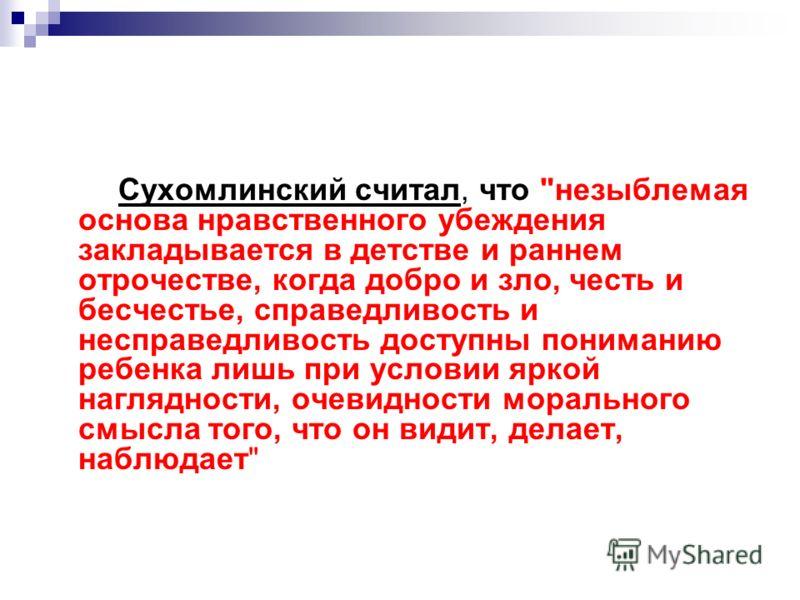 Сухомлинский считал, что
