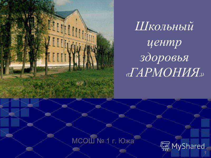 МСОШ 1 г. Южа 1 Школьный центр здоровья « ГАРМОНИЯ »