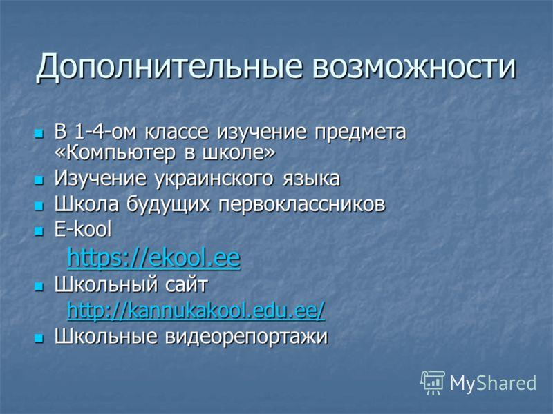 Дополнительные возможности В 1-4-ом классе изучение предмета «Компьютер в школе» В 1-4-ом классе изучение предмета «Компьютер в школе» Изучение украинского языка Изучение украинского языка Школа будущих первоклассников Школа будущих первоклассников E