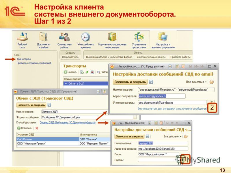 13 Настройка клиента системы внешнего документооборота. Шаг 1 из 2 1 2