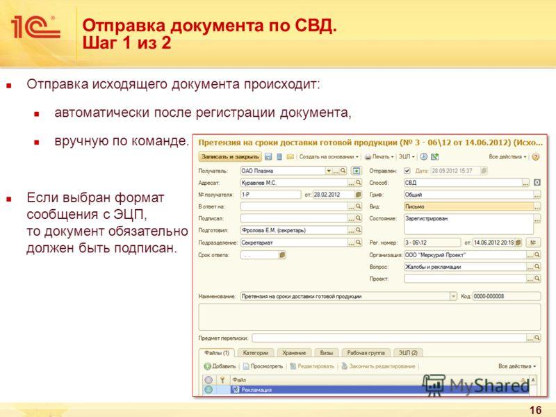 16 Отправка документа по СВД. Шаг 1 из 2 Отправка исходящего документа происходит: автоматически после регистрации документа, вручную по команде. Если выбран формат сообщения с ЭЦП, то документ обязательно должен быть подписан.