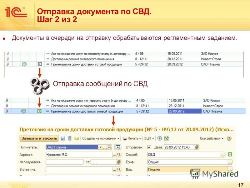 17 Отправка документа по СВД. Шаг 2 из 2 Документы в очереди на отправку обрабатываются регламентным заданием. Отправка сообщений по СВД