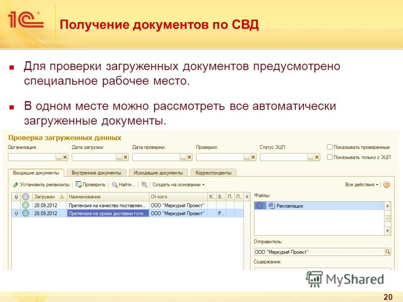 Получение документов по СВД Для проверки загруженных документов предусмотрено специальное рабочее место. В одном месте можно рассмотреть все автоматически загруженные документы. 20