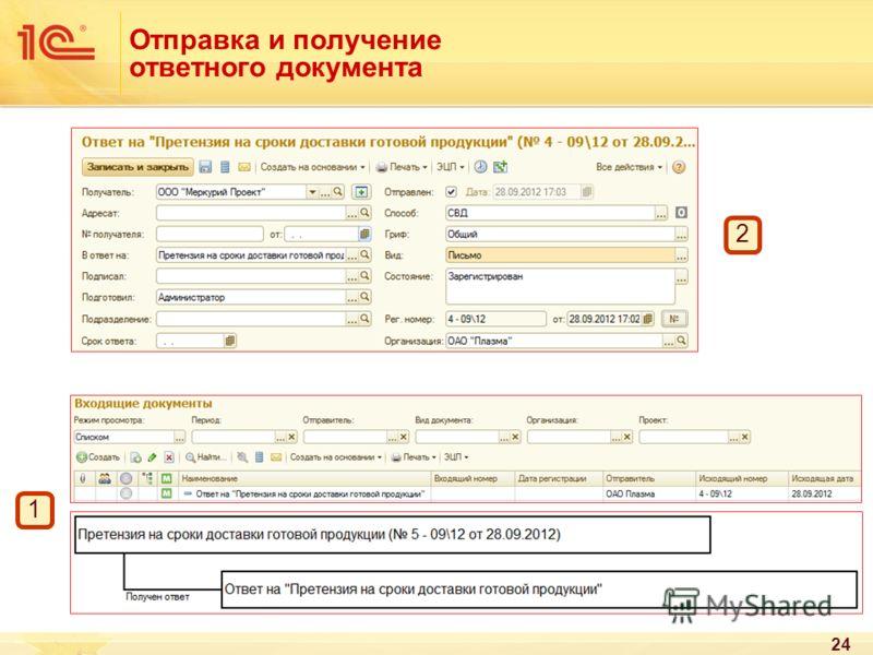 24 Отправка и получение ответного документа 2 1